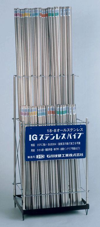 IGパイプカット品_製品写真1_340